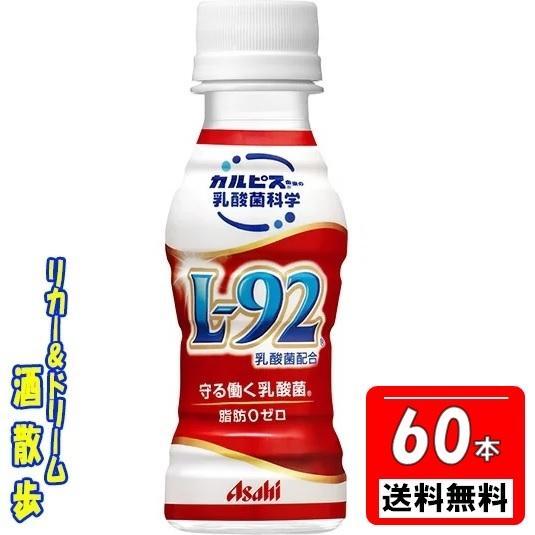 2ケース組 守る働く乳酸菌 L−92乳酸菌 100mlペット 60本 2ケース組 アサヒ飲料 sakesanpo