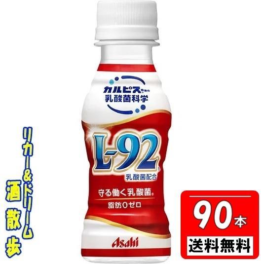 3ケース組 守る働く乳酸菌 L−92乳酸菌 100mlペット 90本 3ケース組 アサヒ飲料|sakesanpo
