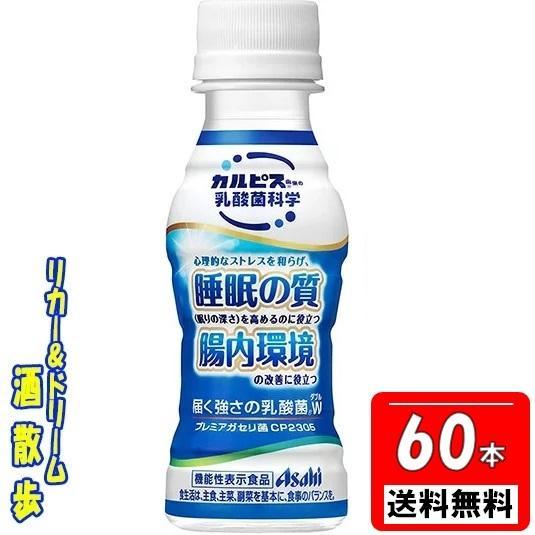 2ケース組 届く強さの乳酸菌プレミアガセリ菌 100mlペット60本 アサヒ飲料|sakesanpo