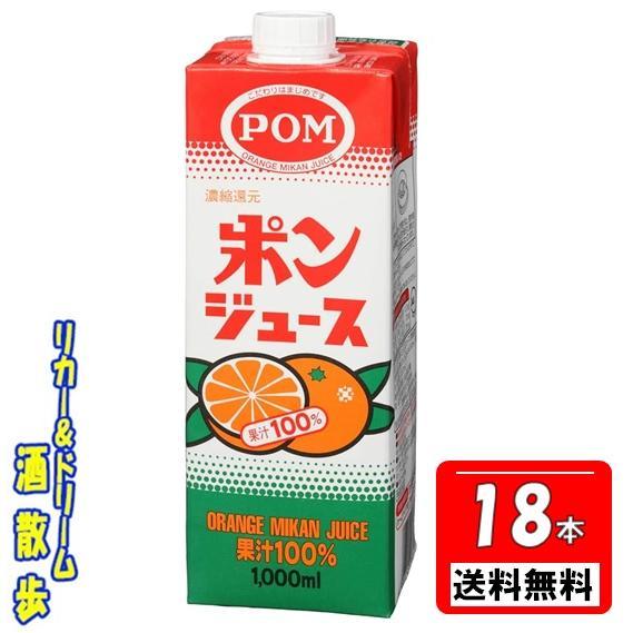 3ケース組 ポンオレンジジュース スクエア 1000ml紙パック 6本×3ケース 合計18本 えひめ飲料 sakesanpo