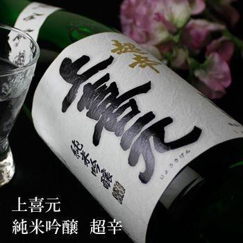 上喜元 純米吟醸 超辛 720ml (日本酒/酒田酒造/山形県/じょうきげん)|sakeweb|02
