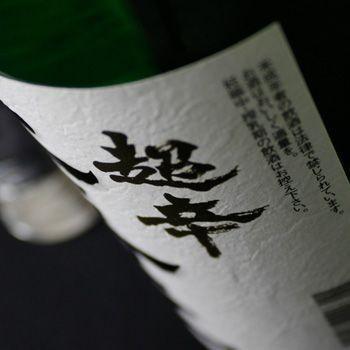 上喜元 純米吟醸 超辛 720ml (日本酒/酒田酒造/山形県/じょうきげん)|sakeweb|03