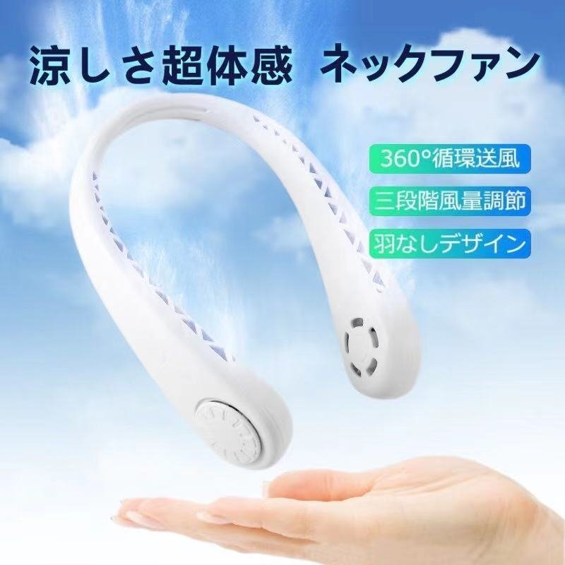 首掛け扇風機 ハンズフリー ポータブルファン羽根なしネックファン USB充電式 3段階調節 首かけ 小型 FAN|sakiluckyshop