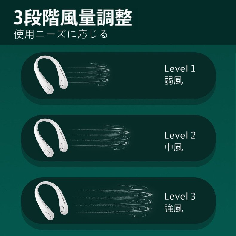 首掛け扇風機 ハンズフリー ポータブルファン羽根なしネックファン USB充電式 3段階調節 首かけ 小型 FAN|sakiluckyshop|06