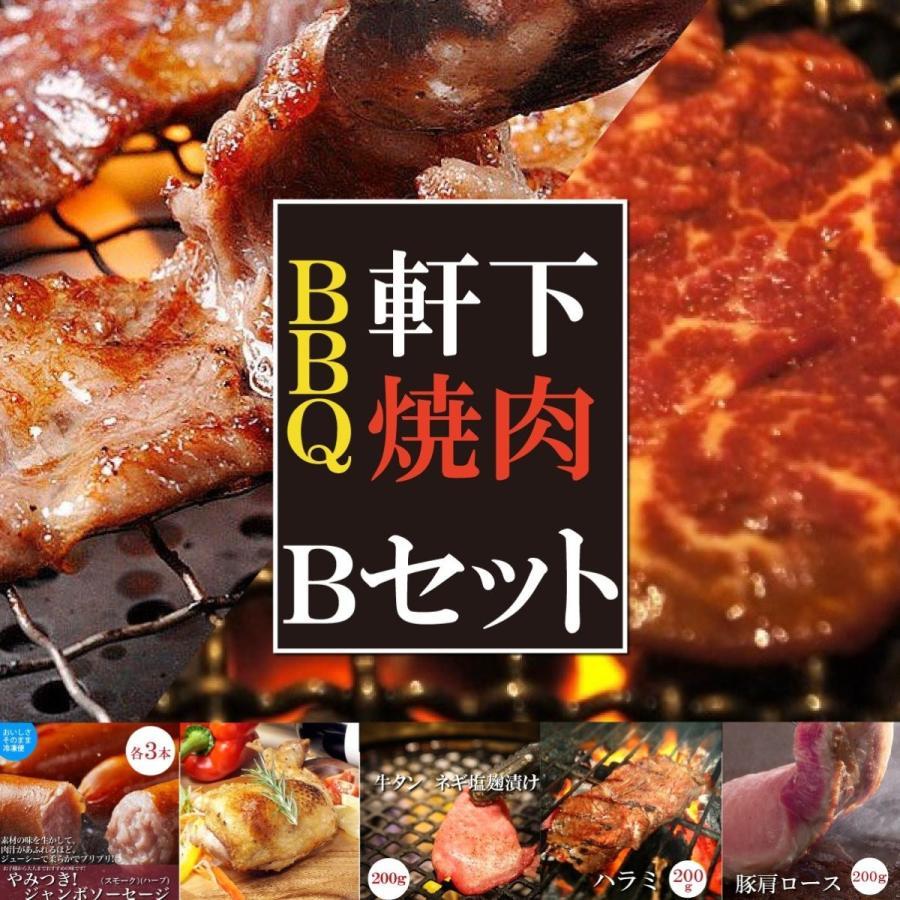 【軒下焼肉BBQ応援セット】【B】ハラミ、牛タン入り定番人気コース 贈答用・お中元にも