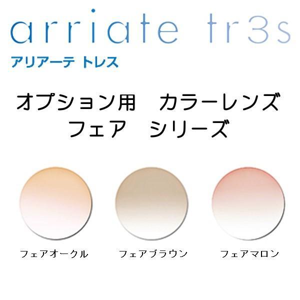 オプション用 染色 期間限定送料無料 カラー レンズ交換 アリアーテトレス アウトレット☆送料無料 フェア
