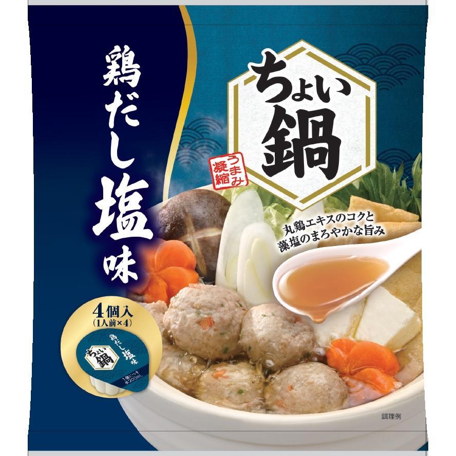 ちょい鍋だし 鶏だし塩味5袋 秋冬限定品 次回2021年9月頃販売予定|sakura-an