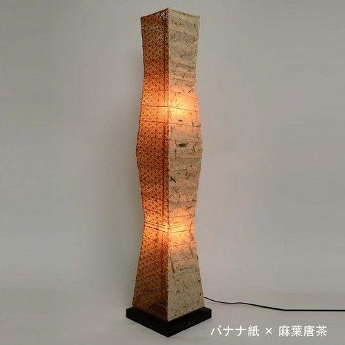 和紙照明 四角柱絞りフロアライト バナナ紙×麻葉唐茶