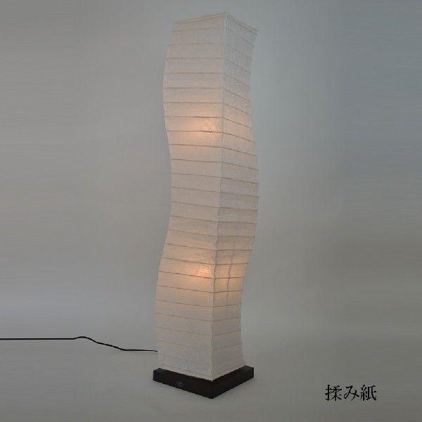 和紙照明 フロアスタンド 揉み紙