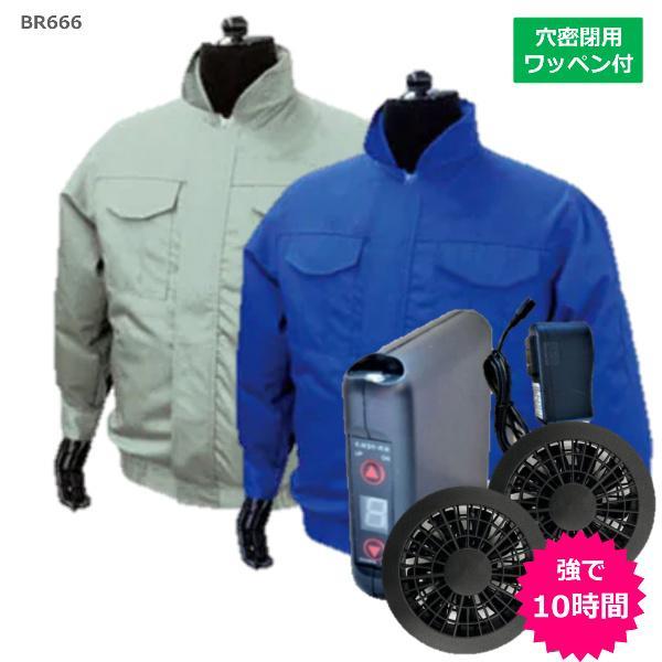 送料無料 ポイント5倍 空調服 セット 空調エアコン服 BR-666SOB 大容量バッテリーセット 超特価 超特価 超特価 フルセット 69b