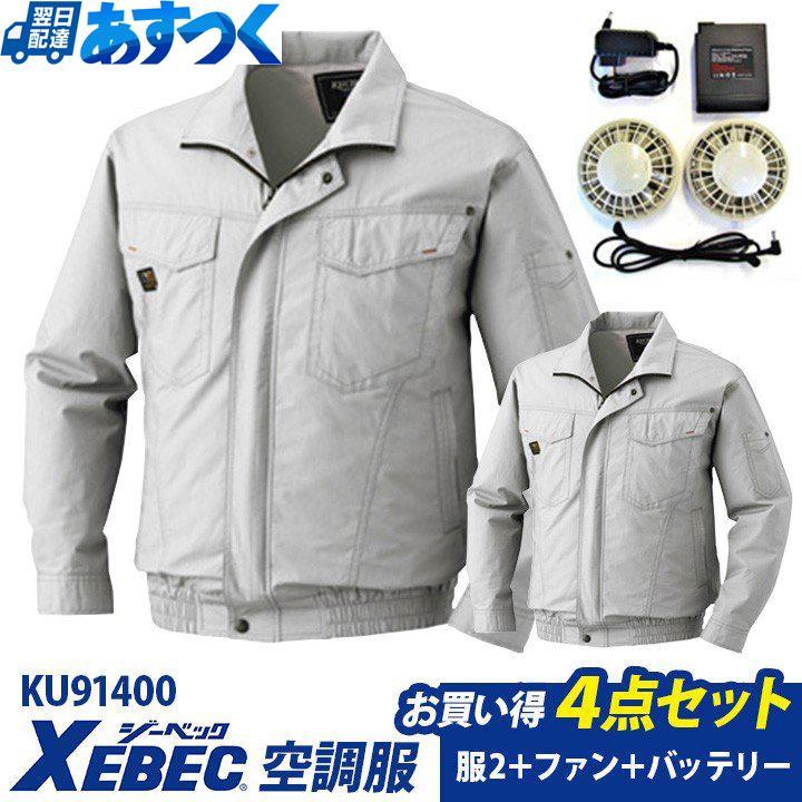 ポイント10倍 空調服 セット 予備服付 ジーべック XEBEC KU-91400XEBSOB 綿100% 服2着(シルバーのみ) 大容量ファンバッテリーセット 作業服