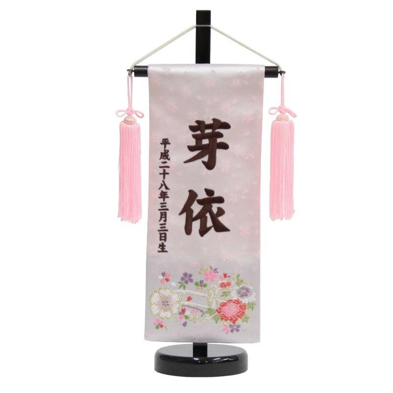 名前旗 京都西陣織金襴 ピンク/茶色刺繍文字 小 スタンド付き 花車 高さ38cm 3-oh-t-s