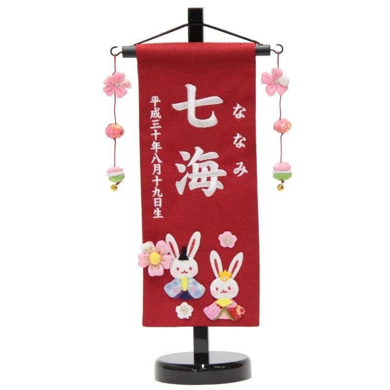 名前旗 押絵うさぎ雛赤 小 高さ38cm 18name-yo-3 白糸刺繍名入れ