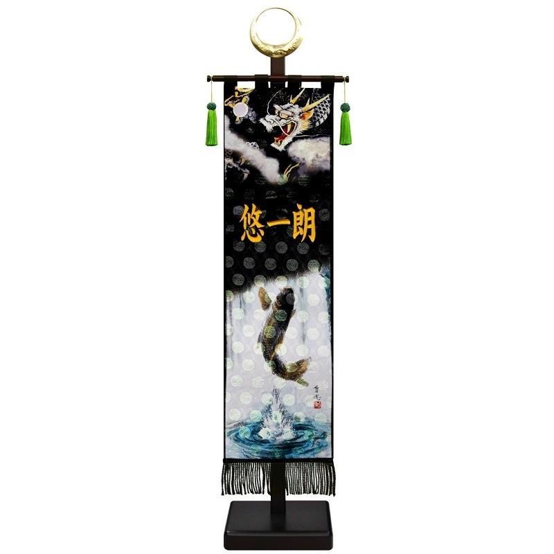 名入り室内幟旗飾り 刺繍名前入り 登竜門 大 飾り台付き 高さ104cm 153250 極上黒染め 金襴生地