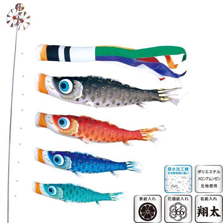 徳永 鯉のぼり 庭園用 ポール別売り 大型鯉 4m鯉4匹 夢はるか 夢五色吹流し 撥水加工 北海道・沖縄・離島を除き送料無料