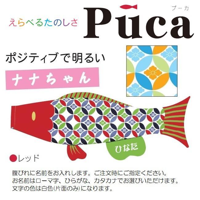 徳永 室内用 鯉のぼり puca ナナちゃん レッド M 0.8m 北海道・沖縄・離島を除き送料無料