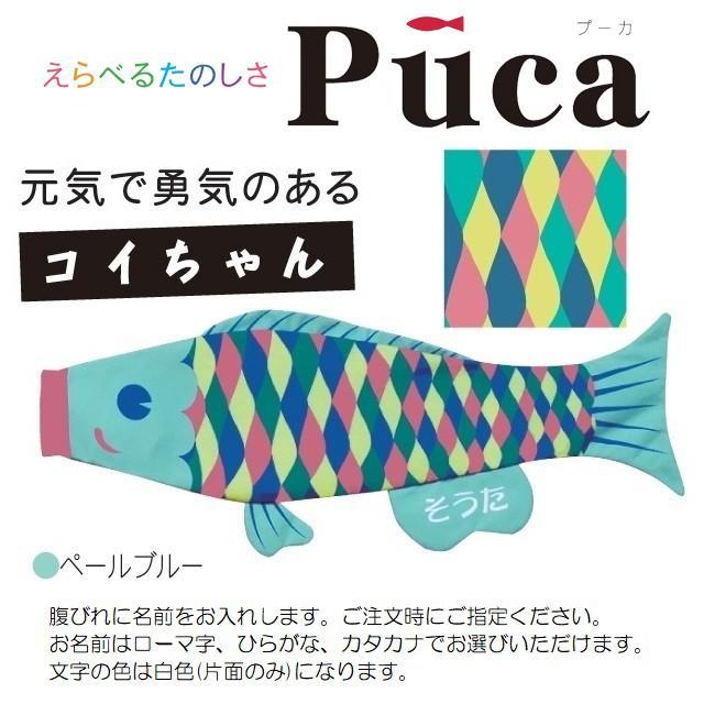 徳永 室内用 鯉のぼり puca コイちゃん ペールブルー M 0.8m 北海道・沖縄・離島を除き送料無料