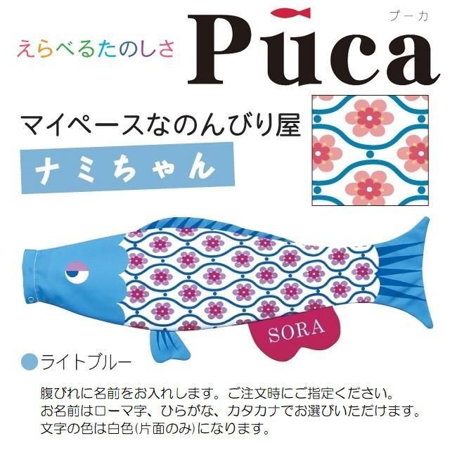 徳永 室内用 鯉のぼり puca ナミちゃん ライトブルー L 1m 北海道・沖縄・離島を除き送料無料
