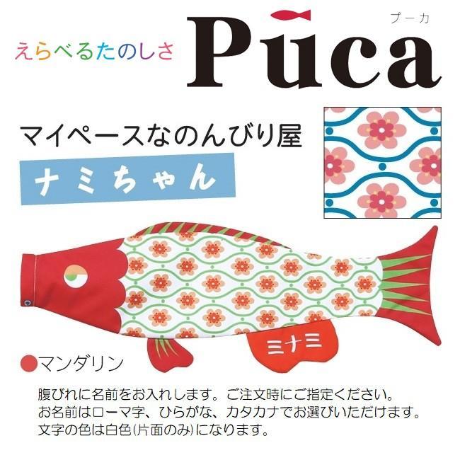 徳永 室内用 鯉のぼり puca ナミちゃん マンダリン S 0.6m 北海道・沖縄・離島を除き送料無料