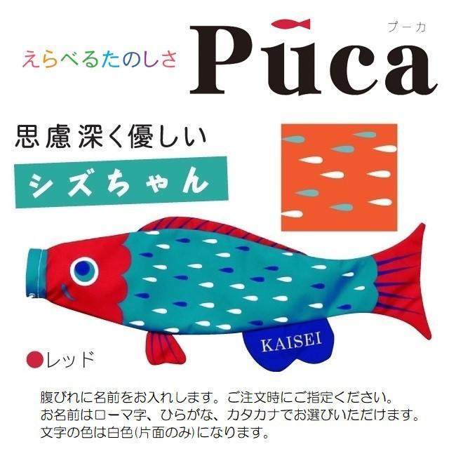 徳永 室内用 鯉のぼり puca シズちゃん レッド S 0.6m 北海道・沖縄・離島を除き送料無料