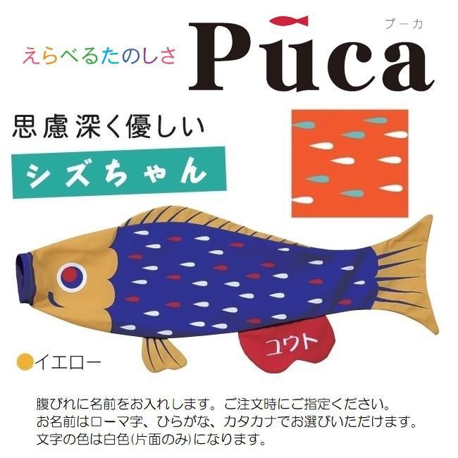 徳永 室内用 鯉のぼり puca シズちゃん イエロー S 0.6m 北海道・沖縄・離島を除き送料無料