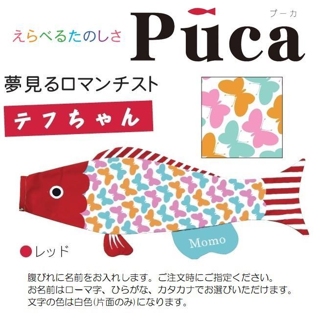 徳永 室内用 鯉のぼり puca テフちゃん レッド S 0.6m 北海道・沖縄・離島を除き送料無料