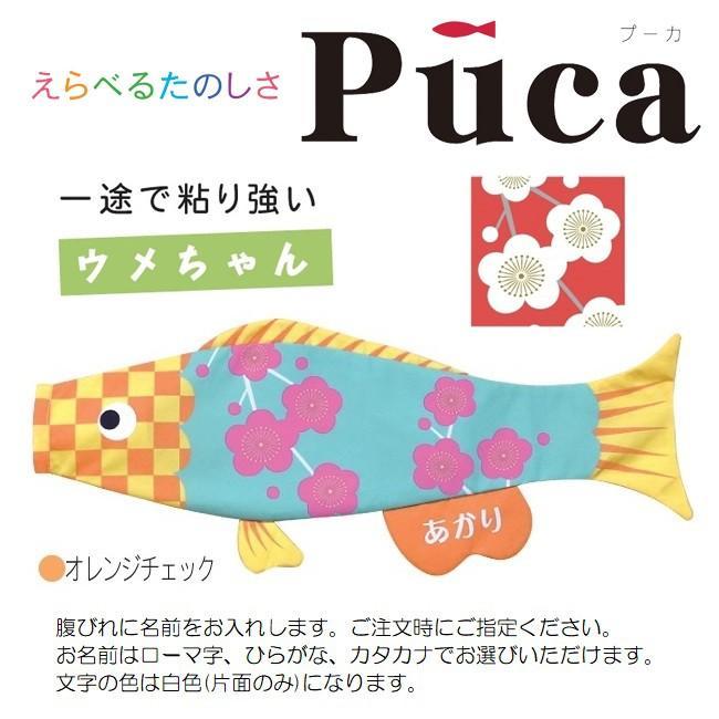徳永 室内用 鯉のぼり puca ウメちゃん オレンジチェック L 1m 北海道・沖縄・離島を除き送料無料
