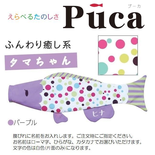 徳永 室内用 鯉のぼり puca タマちゃん パープル M 0.8m 北海道・沖縄・離島を除き送料無料