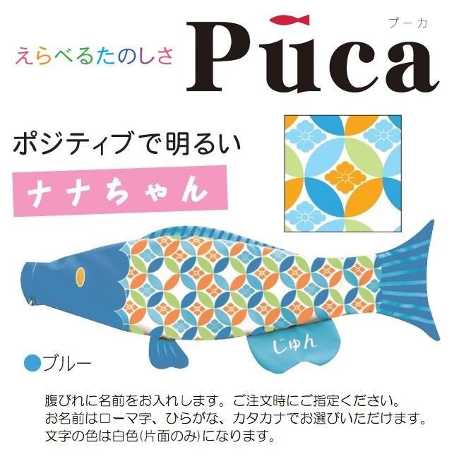 徳永 室内用 鯉のぼり puca ナナちゃん ブルー L 1m 北海道・沖縄・離島を除き送料無料
