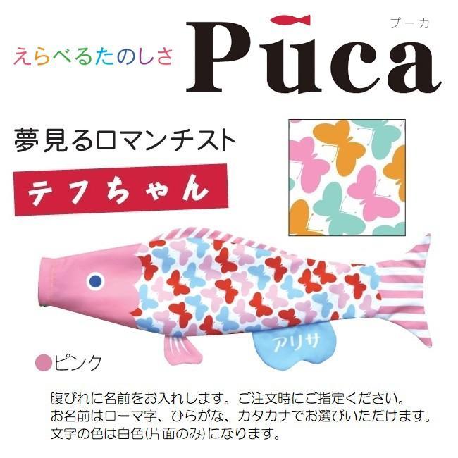 徳永 室内用 鯉のぼり puca テフちゃん ピンク M 0.8m 北海道・沖縄・離島を除き送料無料