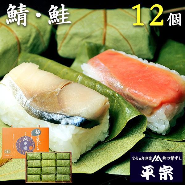 柿の葉寿司 ギフト 押し寿司 | 平宗 柿の葉寿司 鯖・鮭ずし12ヶ|sakura-story