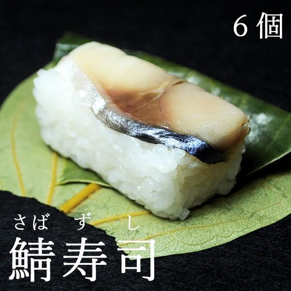 柿の葉寿司 ギフト 押し寿司 | 平宗 柿の葉寿司 鯖・鮭ずし12ヶ|sakura-story|02