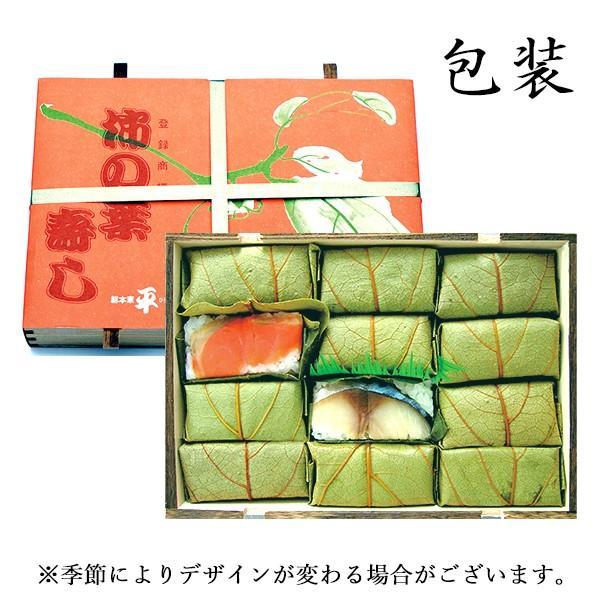 柿の葉寿司 ギフト 押し寿司 | 平宗 柿の葉寿司 鯖・鮭ずし12ヶ|sakura-story|04