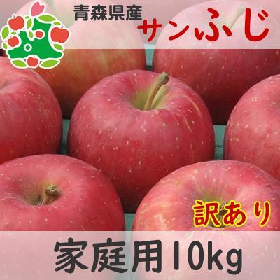 りんご 訳あり 1 0kg 青森県産 サンふじ 家庭用 キズあり 10kg (CA貯蔵)|sakuraba-apple