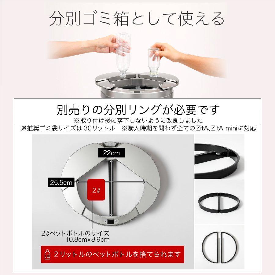 ひらけ、ゴミ箱 ジータ ミニ ゴミ箱 自動 ZitA mini 自動ゴミ箱 センサー ダストボックス おしゃれ リビング キッチン ステンレス ふた付き 30リットル 30l|sakuradome|13