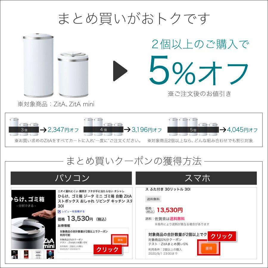 ひらけ、ゴミ箱 ジータ ミニ ゴミ箱 自動 ZitA mini 自動ゴミ箱 センサー ダストボックス おしゃれ リビング キッチン ステンレス ふた付き 30リットル 30l|sakuradome|20