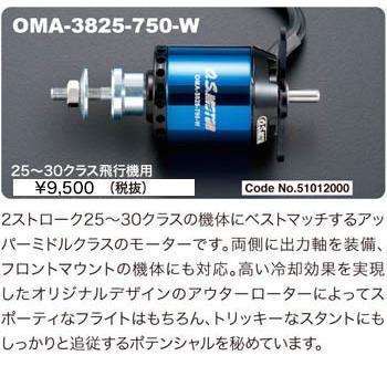 小川精機 OMA-3825-750-W ブラシレスモーター