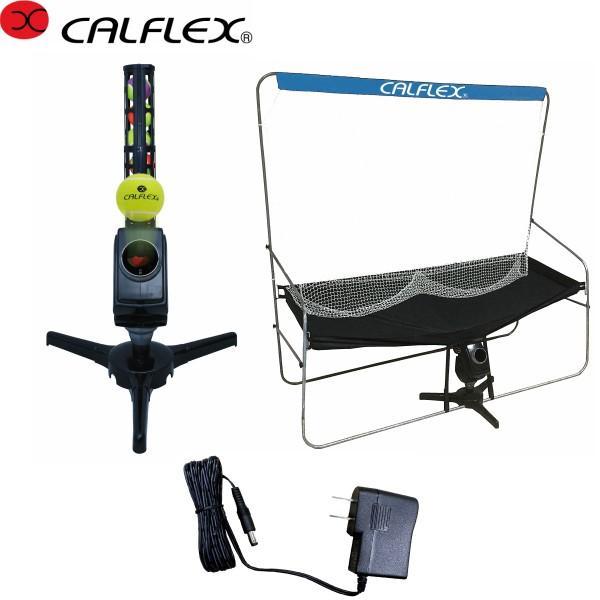 CALFLEX カルフレックス テニス 練習 マシン 硬式 テニスネット 防球ネット トスマシン テニスマシン アダプター付き CT-012-CTN-012-ACアダプター