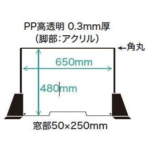 pp製パーテーション 新型コロナウィルス他感染症飛沫予防 sakurain 02