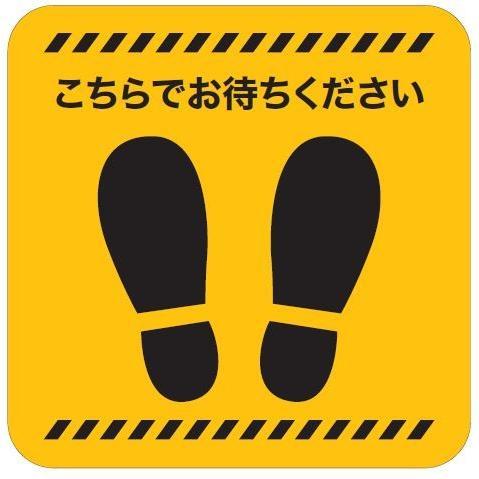 ソーシャルディスタンスシール(30cm角) 屋内用 滑り止め付 ×3枚セット sakurain