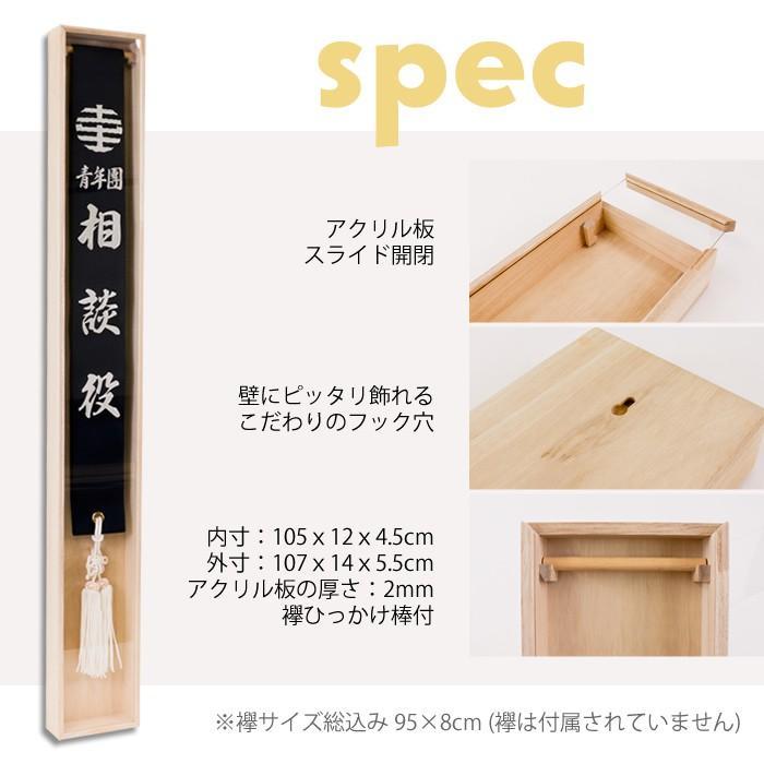 たすき額 襷額 タスキ額 祭り 駅伝 額 長方形 厚みのある額 木製 壁掛け 据置|sakuraiweb|02