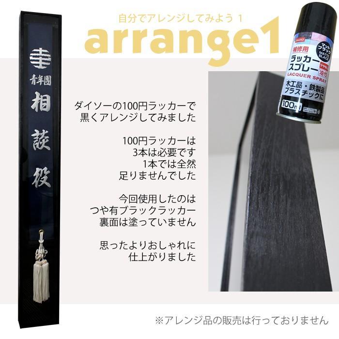 たすき額 襷額 タスキ額 祭り 駅伝 額 長方形 厚みのある額 木製 壁掛け 据置|sakuraiweb|03