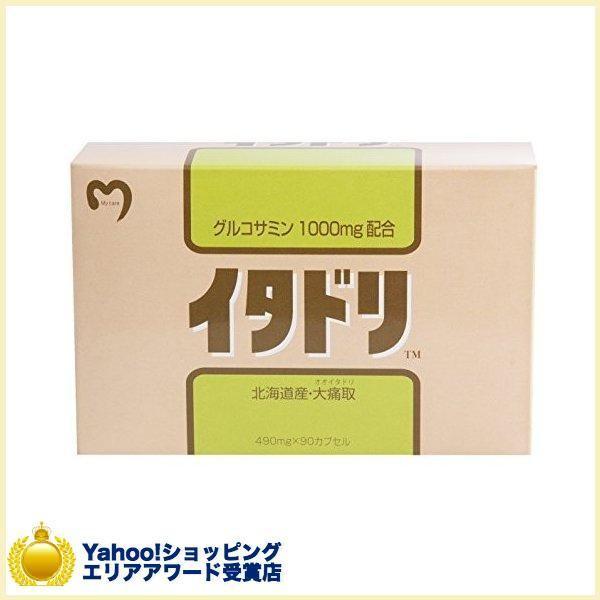 マイケア イタドリ 490mg×90粒(グルコサミン1000mg・北海道産大痛取) sakuramedical