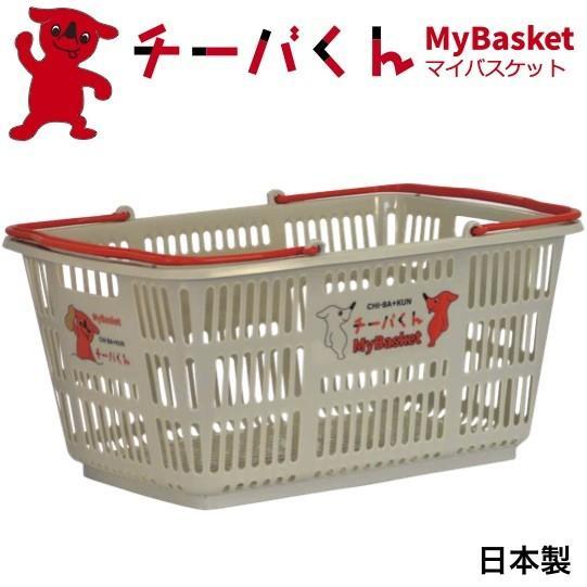 チーバくん マイバスケット33L  景品 粗品 千葉県PRマスコット レジカゴ スーパー カゴ エコバッグ 買い物カゴ 日本製 sakuranboya