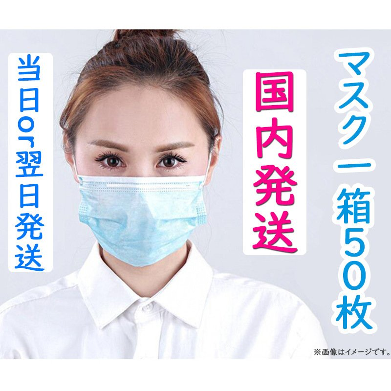 マスク  50枚 在庫あり 即納 国内発送 使い捨てマスク 立体設計 3段プリーツ加工 不織布 3層構造 高密度フィルター 送料無料  masuku005/ブルー|sakuranokoi