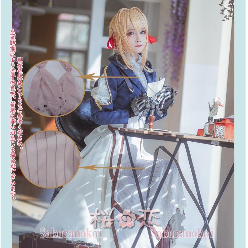 ヴァイオレット・エヴァーガーデン 風 自動手記人形 イベント コスチューム コスプレ衣装  変装 mj070|sakuranokoi