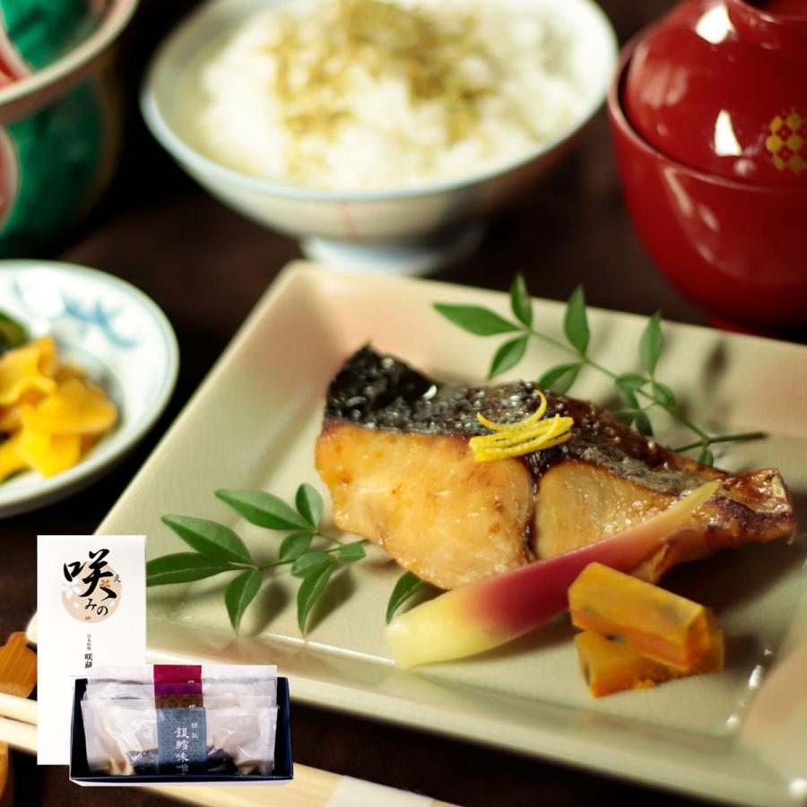 【御中元ギフトに】  西京漬けと柚庵焼きセット(4切入)ギフト 内祝 のし 西京焼き 敬老の日 お中元 お歳暮|sakurasakai