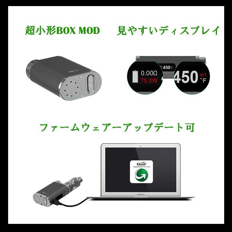 Eleaf iStick Pico Kit 4ml スターターキット イーリーフアイスティックピコ4ml|sakuravapor|03