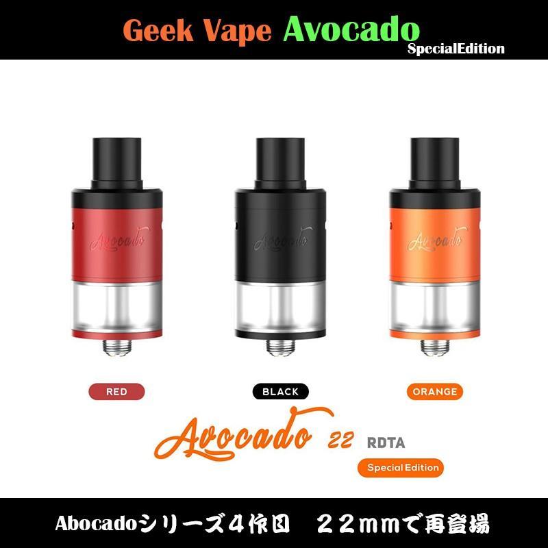 GeekVape Avocado Special Edition アボカドスペシャルエディション 22mm径で小型MODに最適。|sakuravapor