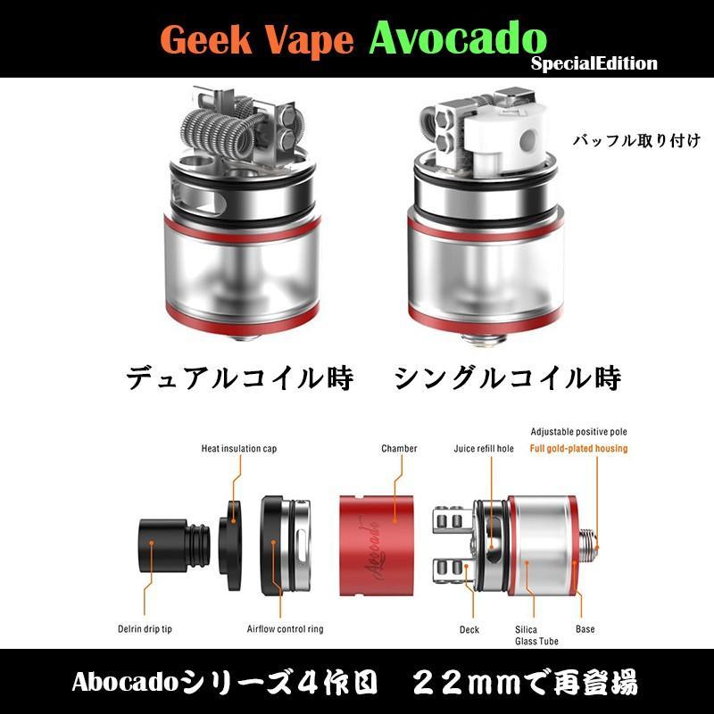 GeekVape Avocado Special Edition アボカドスペシャルエディション 22mm径で小型MODに最適。|sakuravapor|03